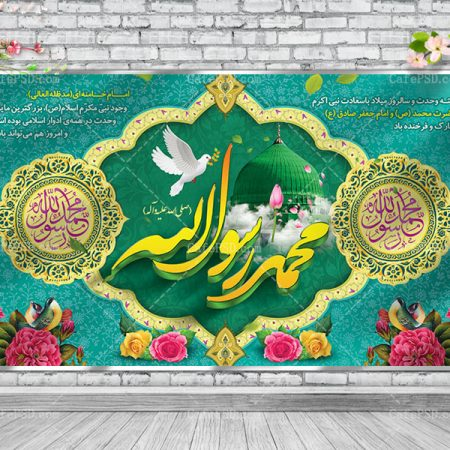 بنر پشت سن جشن میلاد حضرت محمد ص