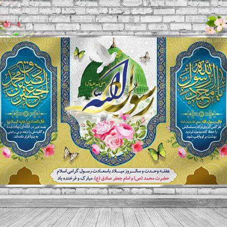 طرح بنر پشت منبری جشن ولادت حضرت محمد(ص) و امام صادق(ع)