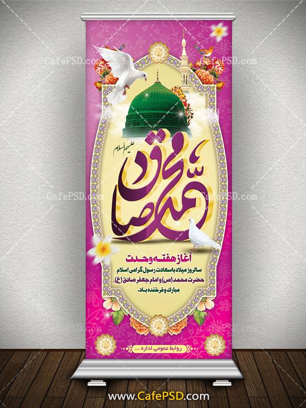 بنر استند ولادت حضرت محمد ص