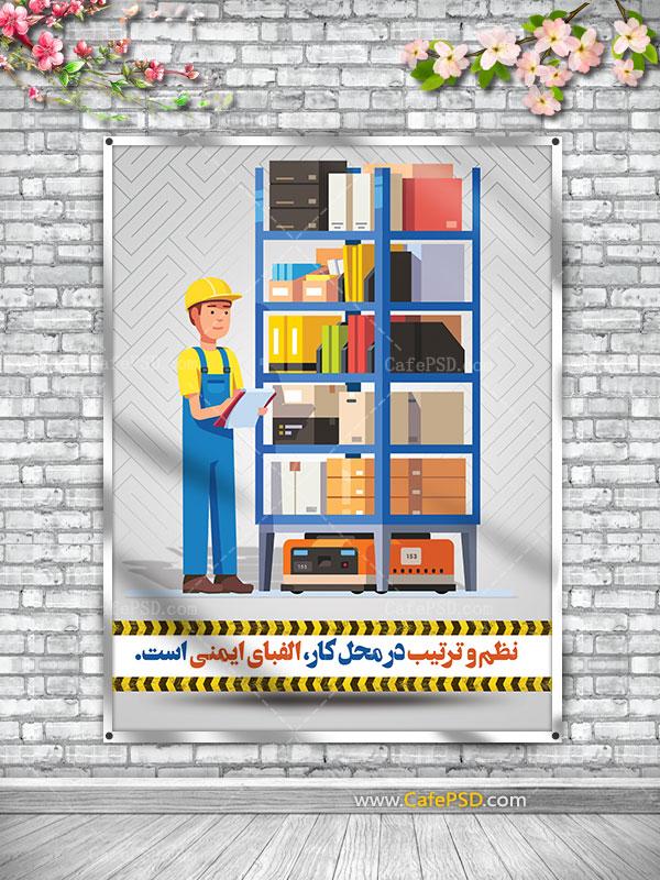 پوستر نظم و ترتیب در محل کار