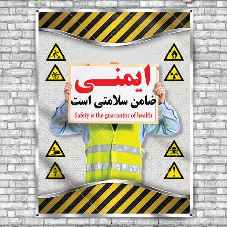 پوستر ایمنی در کار