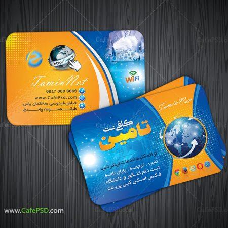 کارت ویزیت شبکه