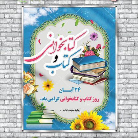 پوستر هفته کتاب و کتابخوانی