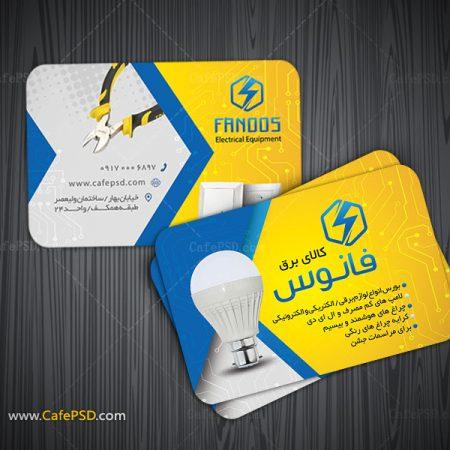 کارت ویزیت کالای برق