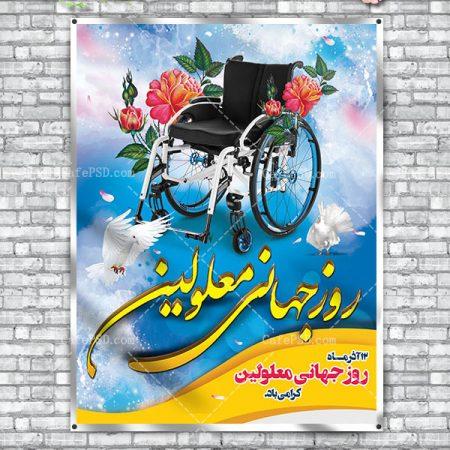 بنر روز جهانی معلولین