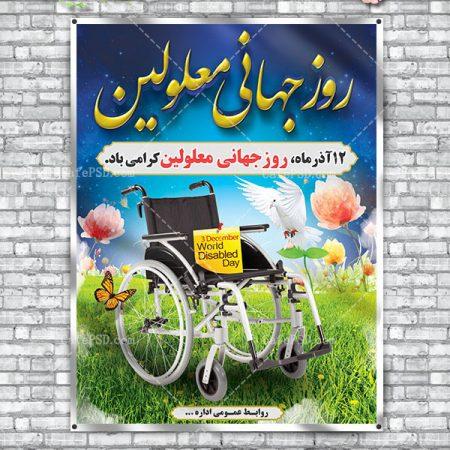 طرح بنر روز معلولین