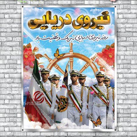 پوستر روز نیروی دریایی