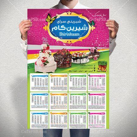 تقویم دیواری شیرینی فروشی