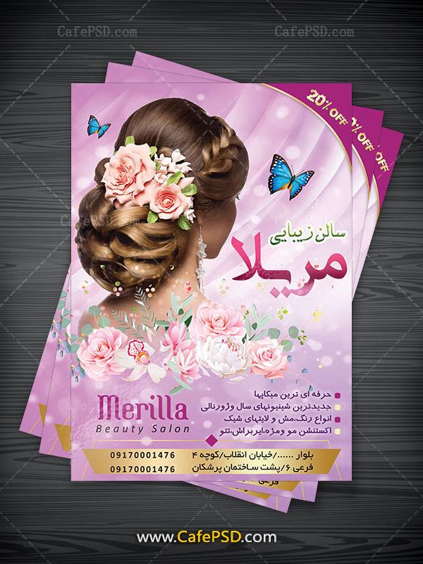 پوستر تبلیغاتی آرایشگاه زنانه