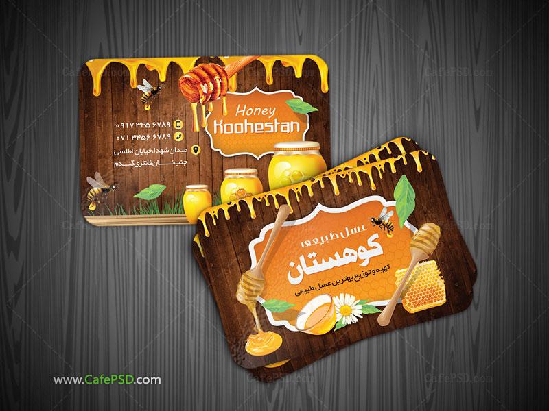 کارت ویزیت عسل فروشی