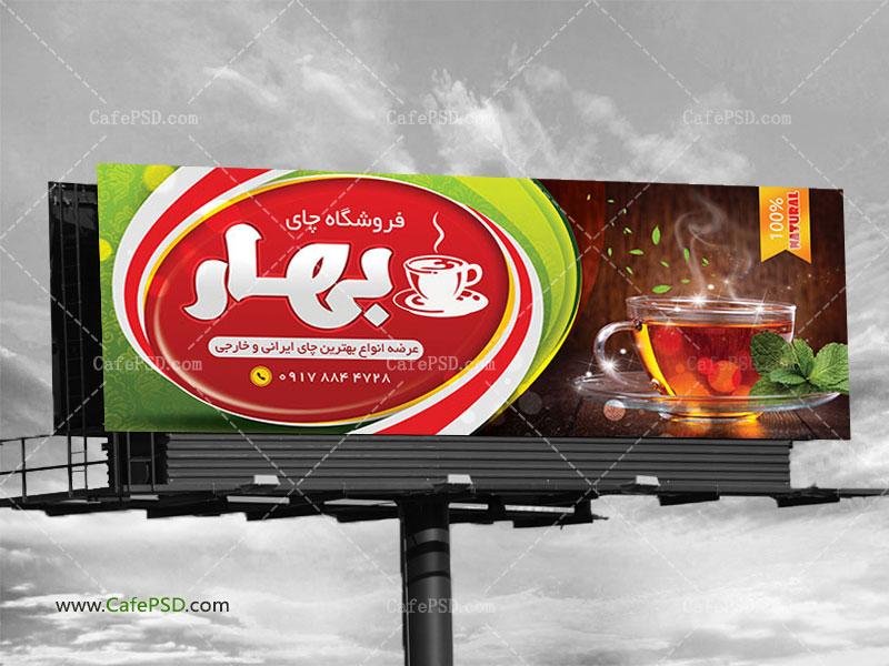 طرح تابلو چای فروشی