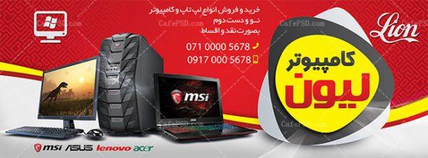 بنر خدمات کامپیوتر
