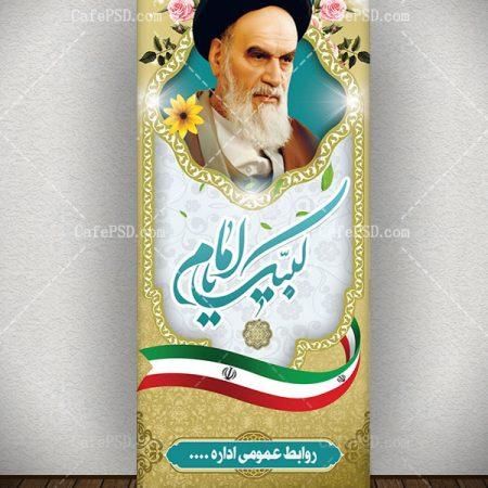 طرح استند امام خمینی