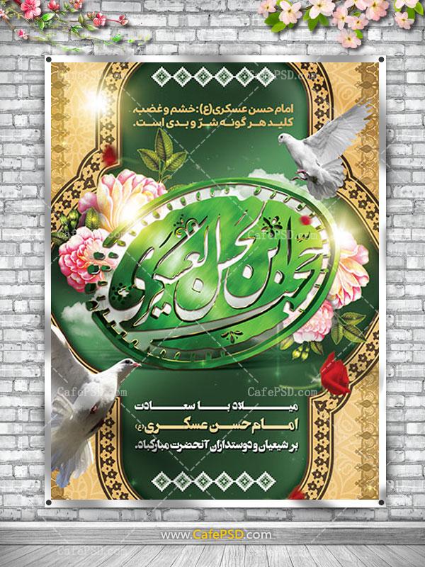 پوستر میلاد امام حسن عسکری (ع)