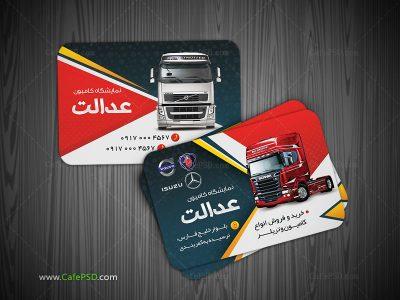 کارت ویزیت نمایشگاه کامیون