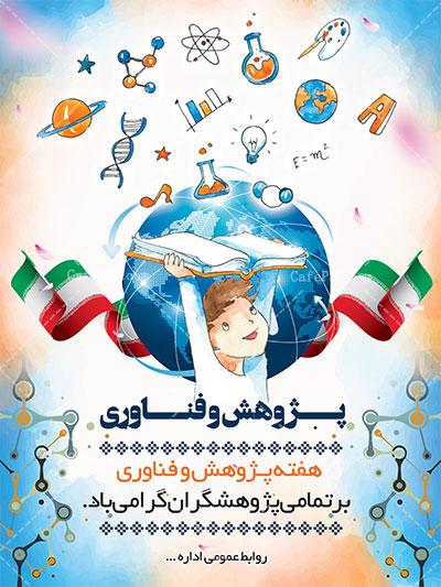 پوستر هفته پژوهش و فناوری