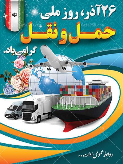 پلاکارد روز حمل و نقل