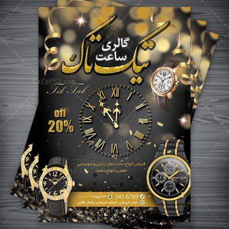 پوستر ساعت فروشی