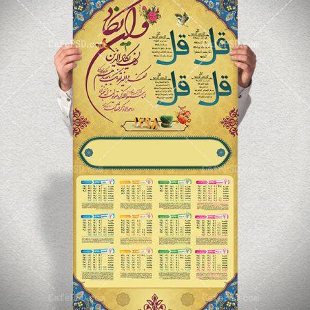 تقویم و ان یکاد