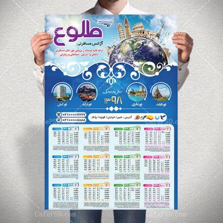 تقویم دیواری خدمات مسافرتی و گردشگری