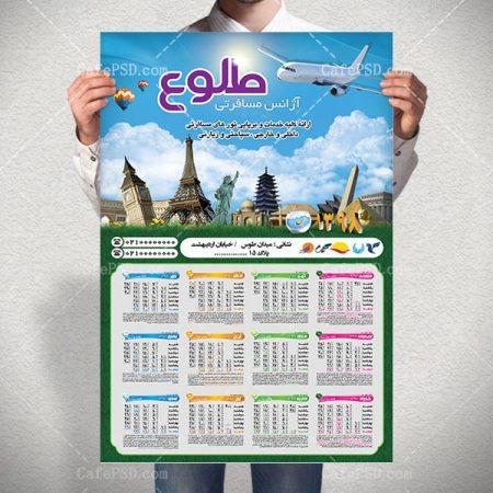 طرح تقویم آژانس مسافرتی