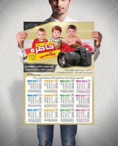 تقویم دیواری آتلیه عکاسی