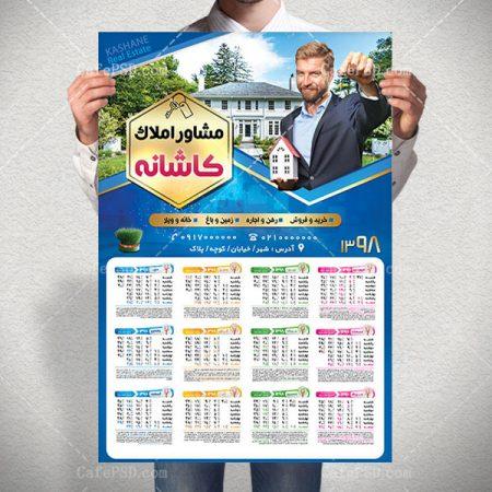 تقویم دیواری مشاور املاک