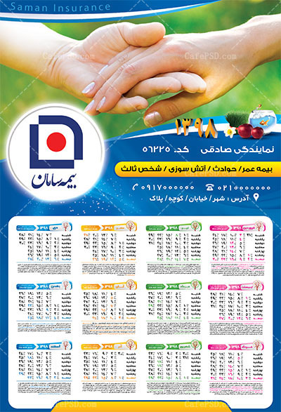 تقویم دیواری بیمه سامان