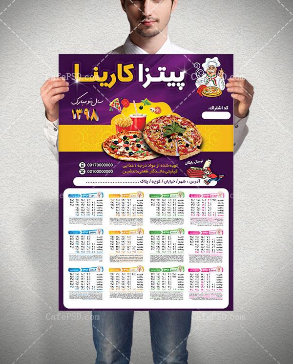 تقویم دیواری پیتزا فروشی