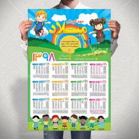 تقویم دیواری مهدکودک