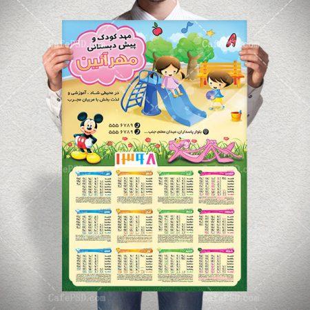 تقویم کوکانه