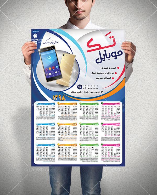 تقویم دیواری موبایل فروشی
