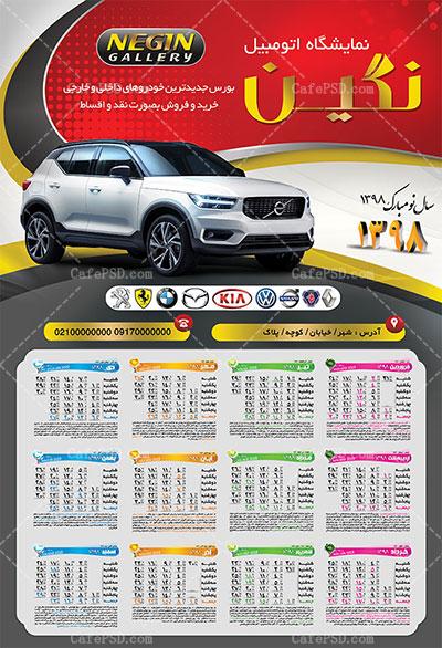 تقویم دیواری نمایشگاه اتومبیل