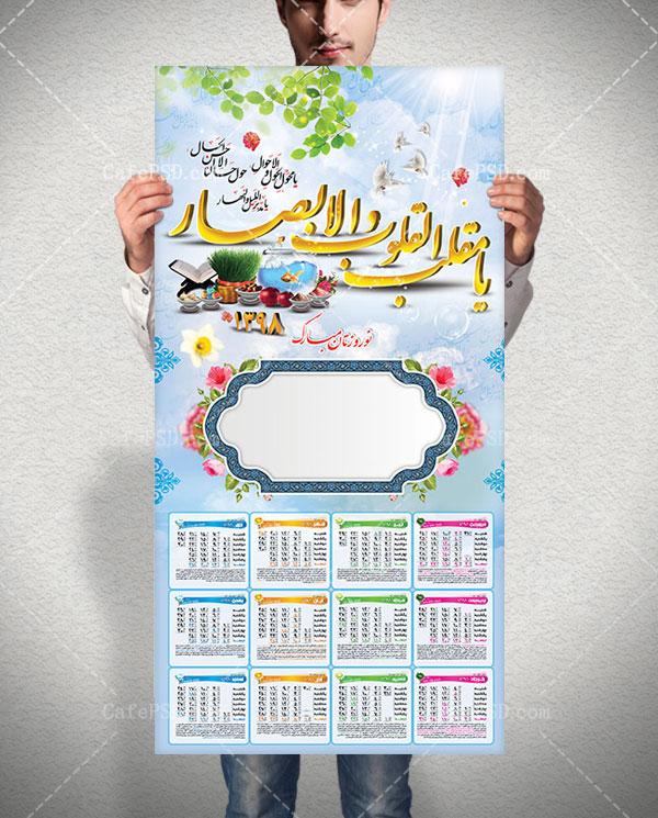 تقویم دیواری طرح عید نوروز