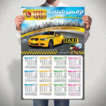 تقویم تاکسی تلفنی