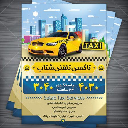 دانلود تراکت تاکسی تلفنی