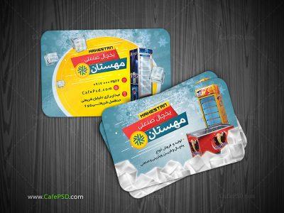 کارت ویزیت یخچال صنعتی