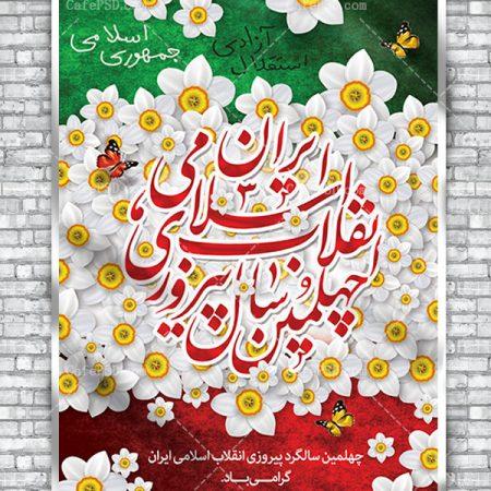 پوستر چهل سالگی انقلاب