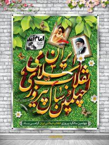 بنر چهل سالگی انقلاب اسلامی