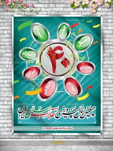 پوستر 40 سالگی انقلاب اسلامی