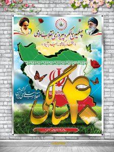 پوستر چهلمین سالگرد پیروزی انقلاب