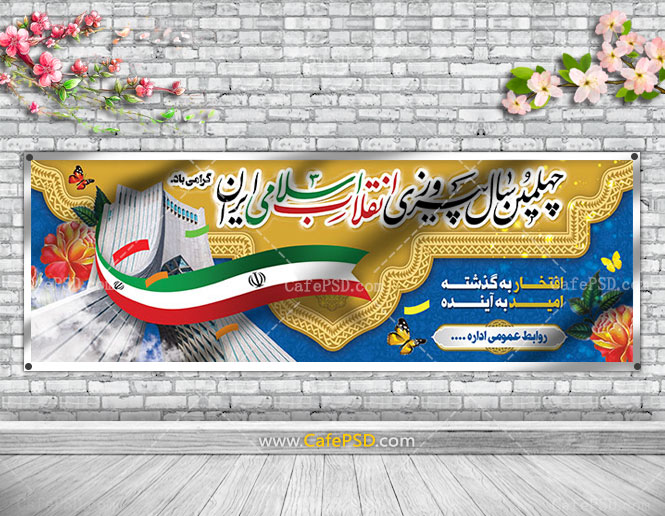 پلاکارد چهل سالگی انقلاب اسلامی