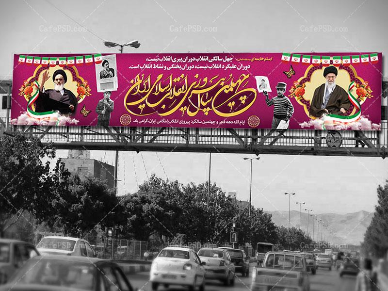 بیلبورد 40 سالگی انقلاب اسلامی