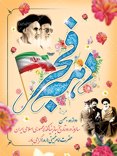 بنر لایه باز 12 بهمن
