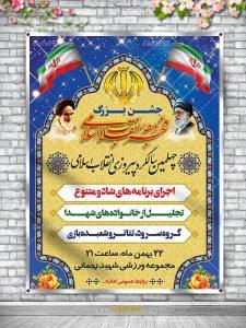 بنر جشن 22 بهمن