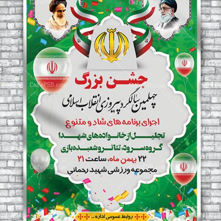 بنر اطلاعیه جشن 22 بهمن