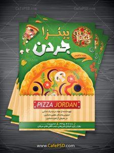 پوستر پیتزا فروشی