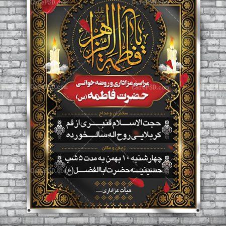 بنر اطلاع رسانی شهادت حضرت زهرا