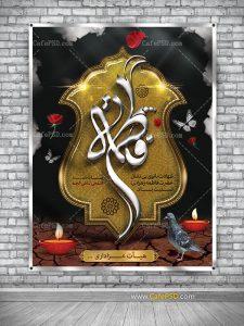 پوستر شهادت حضرت زهرا
