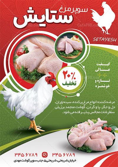 پوستر مرغ فروشی